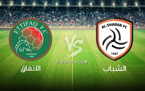 مشاهدة مباراة الشباب والاتفاق بث مباشر بتاريخ 15-03-2019 الدوري السعودي