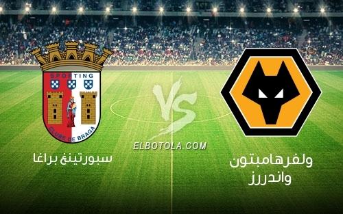 مشاهدة مباراة وولفرهامبتون وبراغا بث مباشر بتاريخ 19-09-2019 الدوري الأوروبي