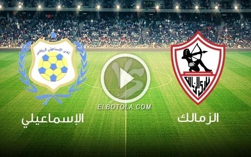 مشاهدة مباراة الإسماعيلي والزمالك بث مباشر بتاريخ 18-04-2019 الدوري المصري